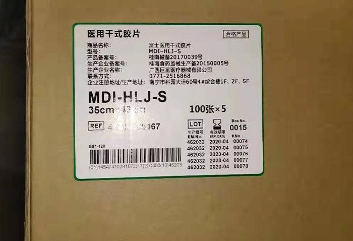 天津富士医用干式胶片