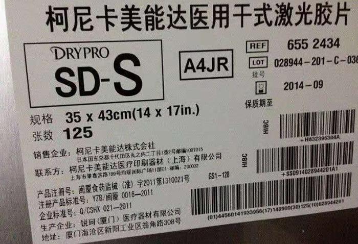 医用干式胶片